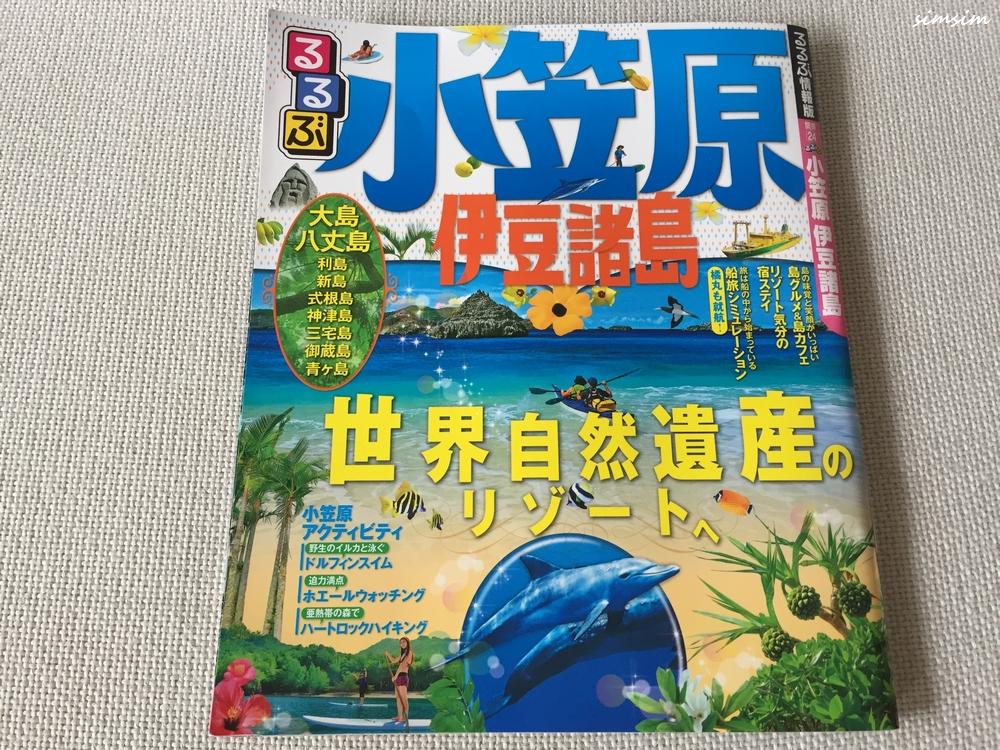 小笠原観光