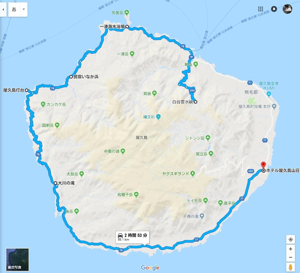 屋久島一周ドライブ