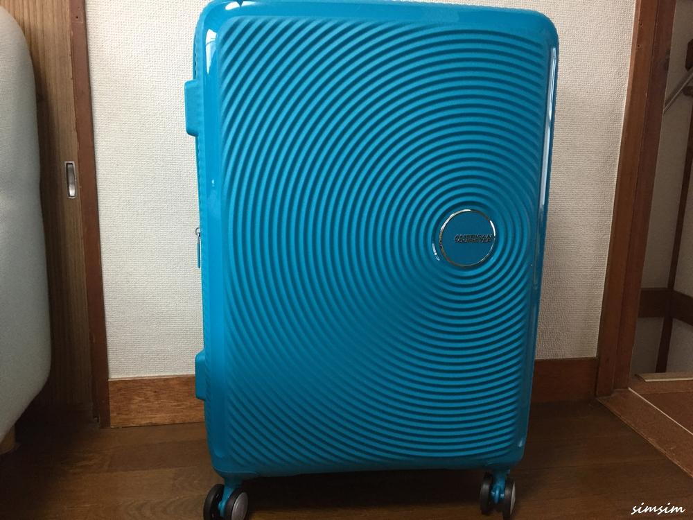 アメリカンツーリスタースーツケース
