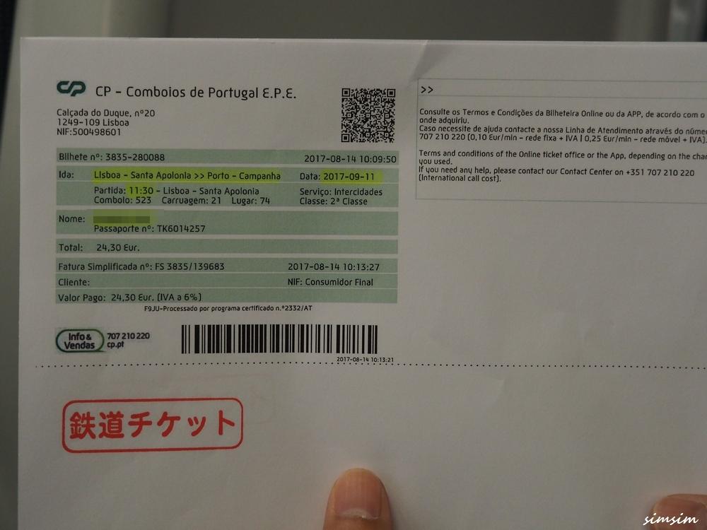 ポルトガル特急チケット