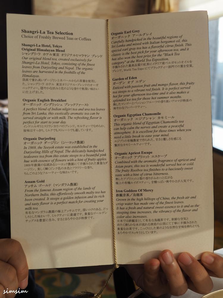 シャングリラホテル東京アフタヌーンティー