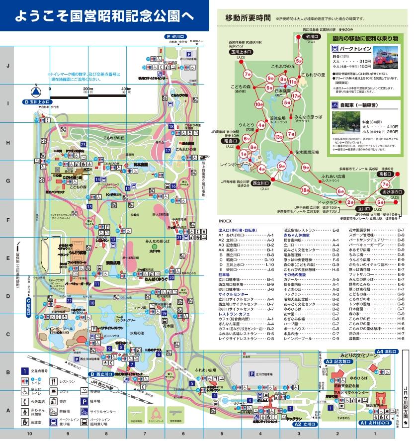 昭和記念公園マップ