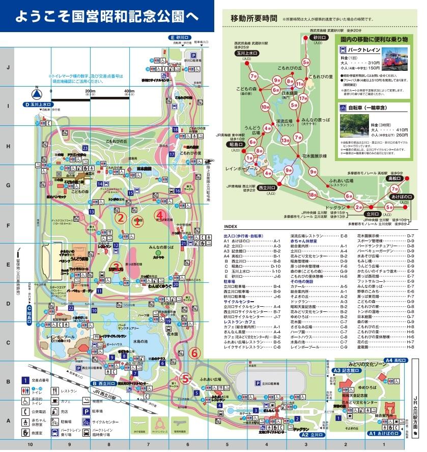 昭和記念公園おすすめスポット