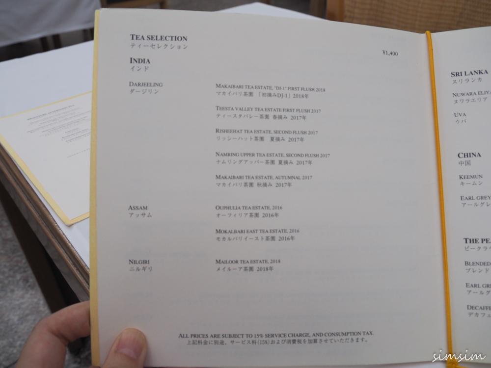 パークハイアット東京・ピークラウンジ