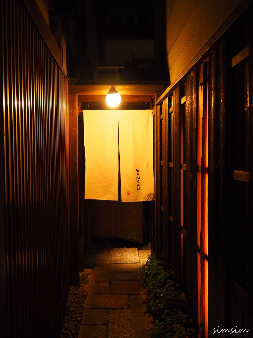 BANSAN京色