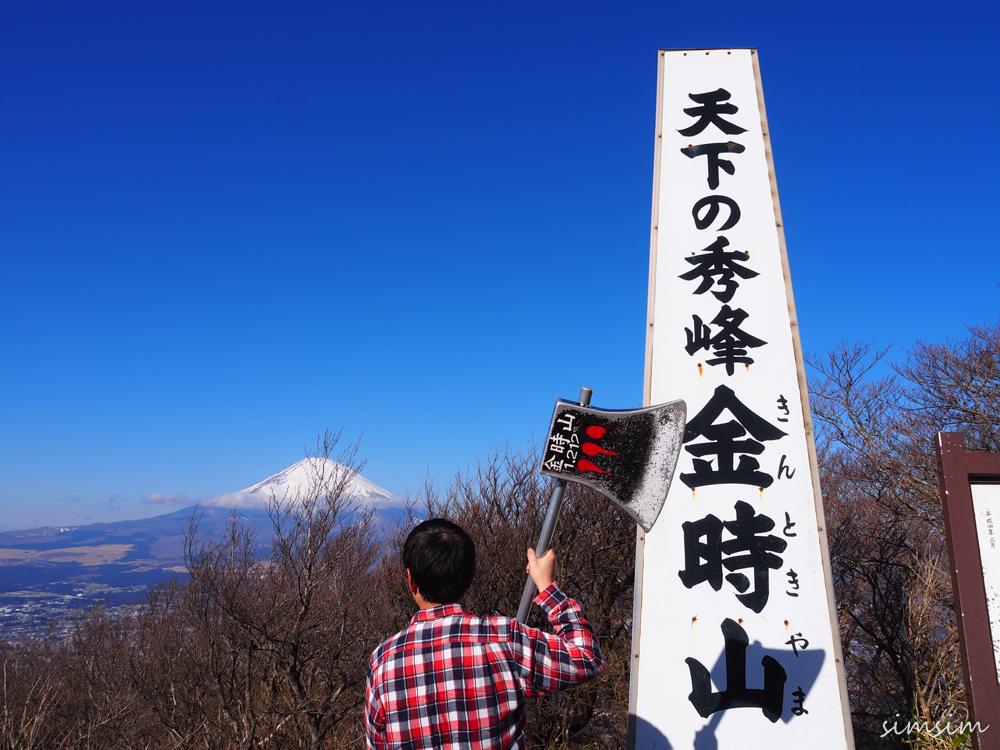 金時山登山