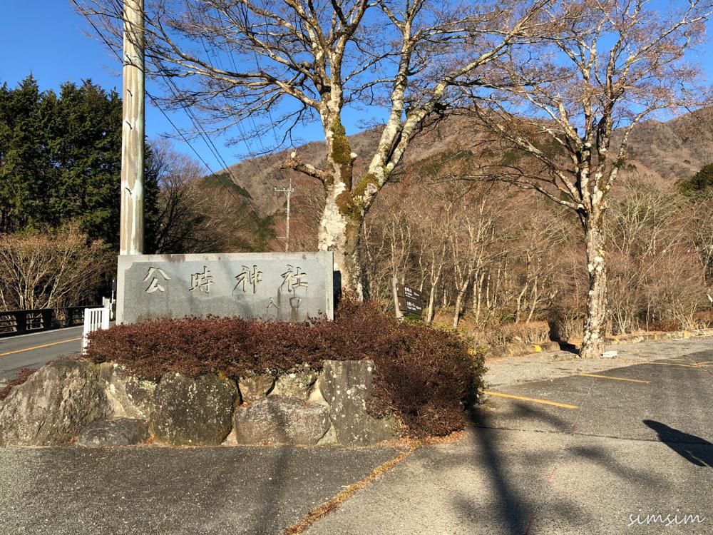 金時神社入口