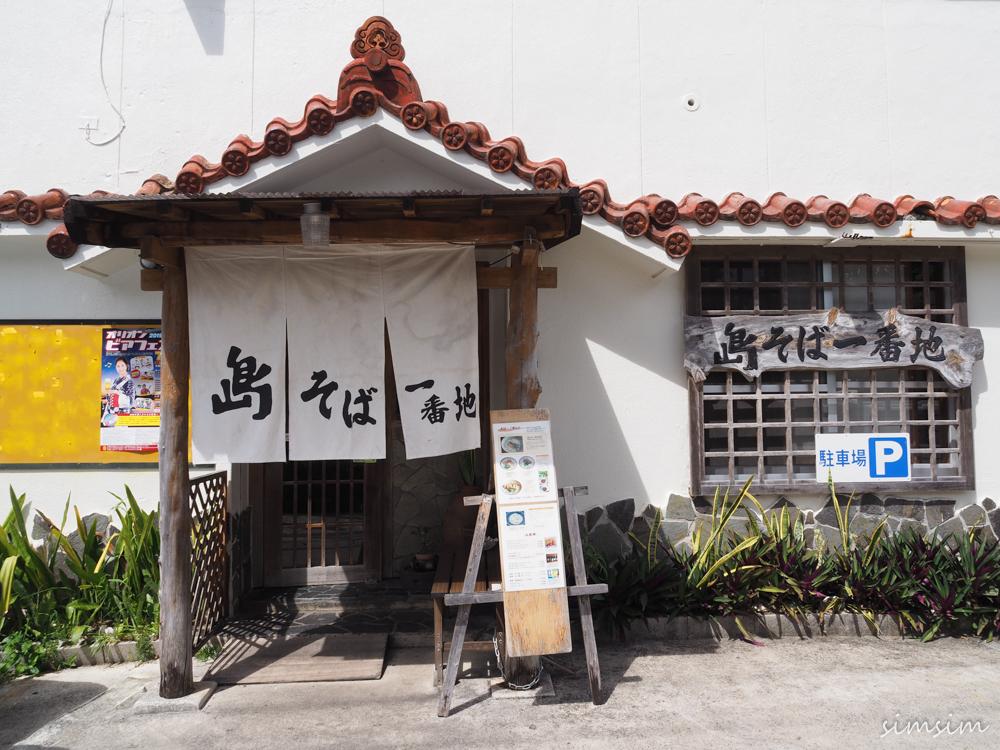 石垣島島そば一番地