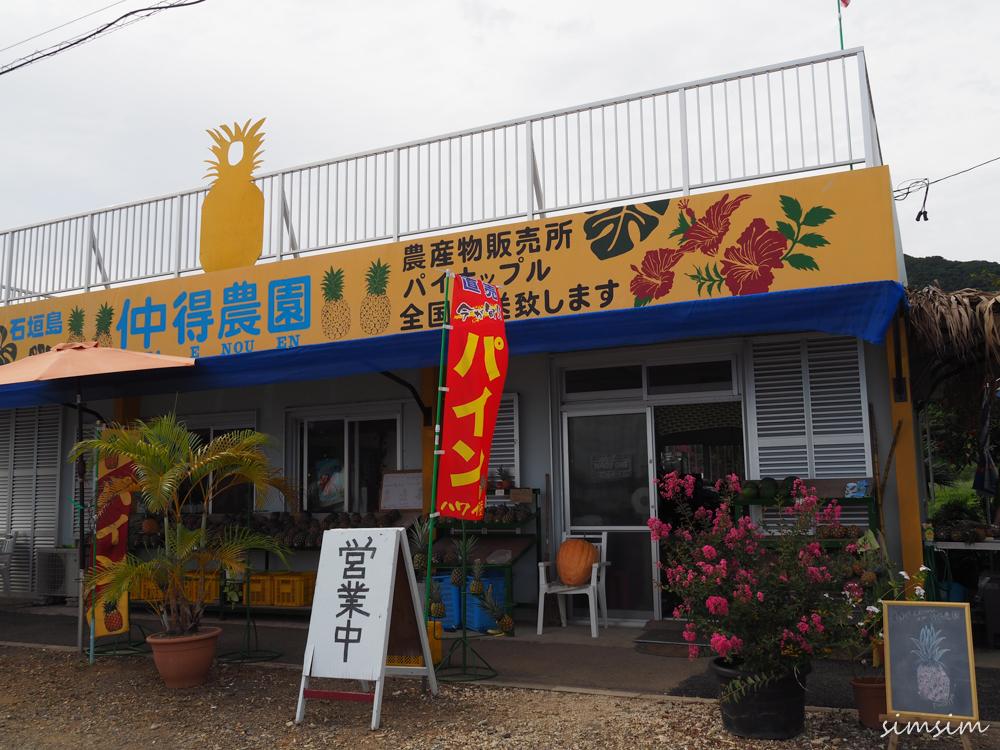 石垣島パイナップル