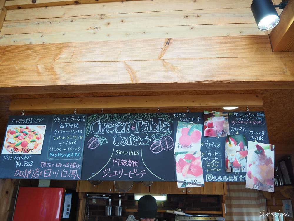 内藤農園グリーンテーブルカフェ