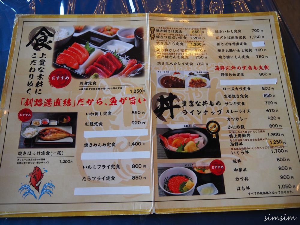 釧ちゃん食堂