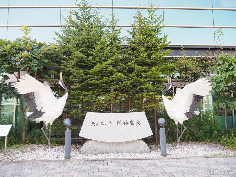 釧路タンチョウ空港