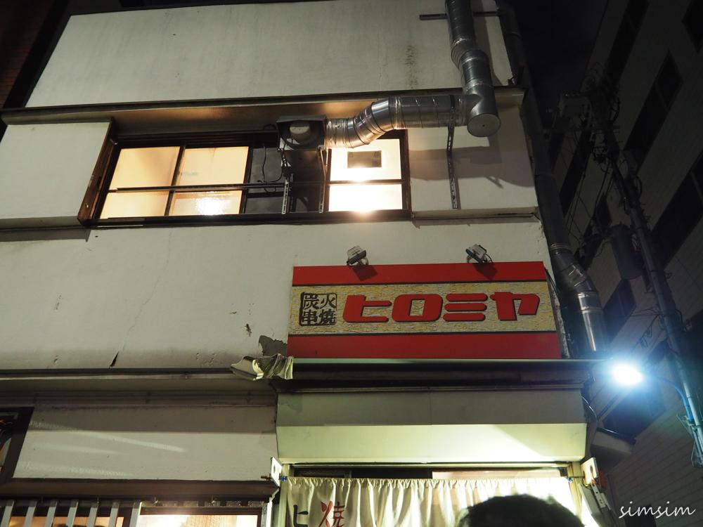 ヒロミヤ本店