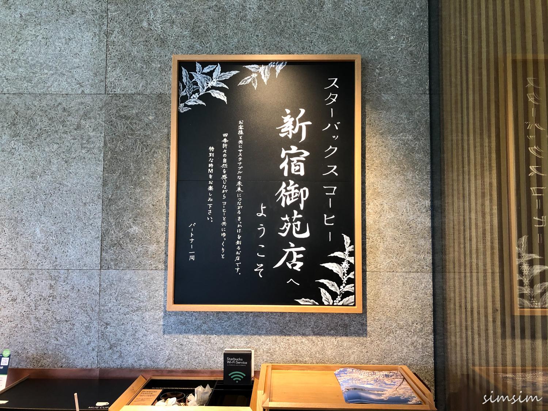 スタバ新宿御苑店