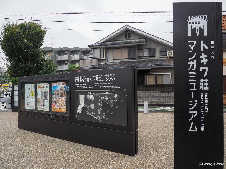 トキワ荘マンガミュージアム
