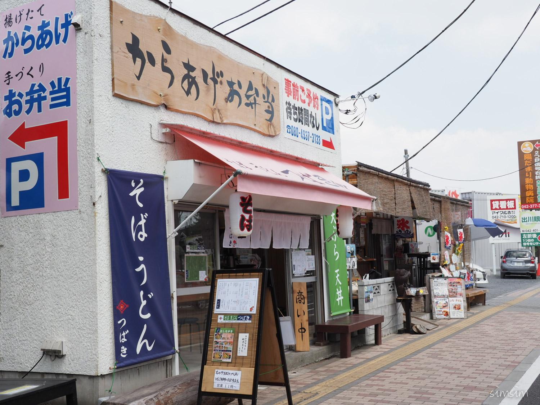 そば天ぷら つばき